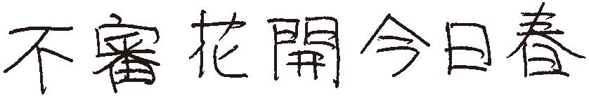 akiike_tegaki_03