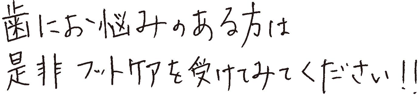ishiyama_tegaki_03