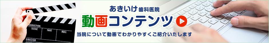 あきいけ歯科医院動画コンテンツ